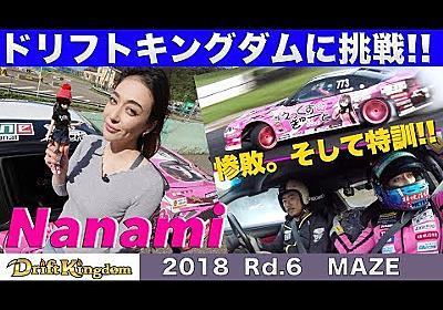 塚本奈々美 惨敗。そして特訓!! ドリフトキングダム Rd.6 MAZE【Best MOTORing】2018