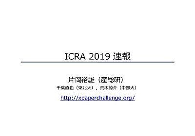 ICRA 2019 速報