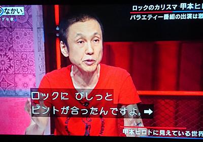 甲本ヒロトさん「今の人は歌詞を聞きすぎる」「もっとぼんやりしてていいのに」→「すごい腑に落ちる」など刺さった人が多数 - Togetter