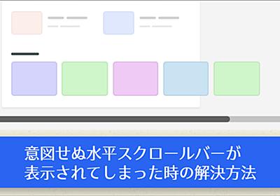 CSS Gridのカラム幅を1frにしたときのワナ!意図せぬ水平スクロールバーが表示されてしまった時の解決方法 | コリス