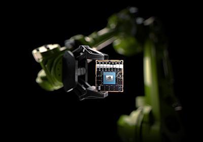 NVIDIA、自動運転車など自律動作マシン向け組み込みAIプラットフォーム「Jetson AGX Xavier モジュール」 - Car Watch