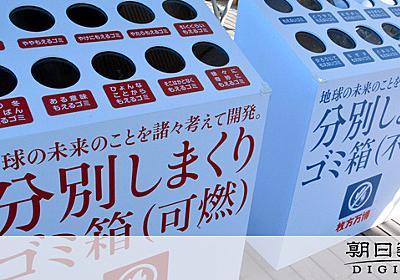 ひらかたパークに「分別しまくりゴミ箱」 ツッコミ待ち:朝日新聞デジタル
