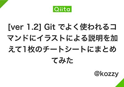 [ver 1.2] Git でよく使われるコマンドにイラストによる説明を加えて1枚のチートシートにまとめてみた - Qiita