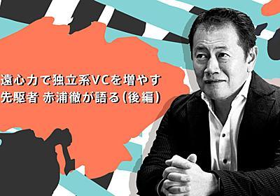 われわれは遠心力で日本に独立系VCを増やす、先駆者・赤浦氏が語るVCの歴史と未来 | Coral Capital