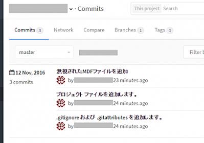 Visual Studio 2015 + GitLab でバージョン管理(3/4):Visual Studio & GitLab リポジトリの同期 Output48