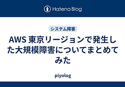 AWS 東京リージョンで発生した大規模障害についてまとめてみた - piyolog