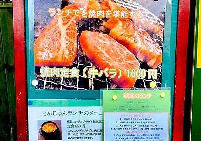 朝活の後、スタミナをつけに韓国料理を食べに行った (焼肉定食: 新大塚とんじゅん) | Cafe Commune