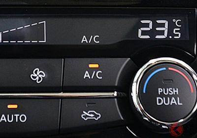 暖房はタダ同然!? 燃費は「ACスイッチ」で左右されていた? 効率の良い設定とは   くるまのニュース