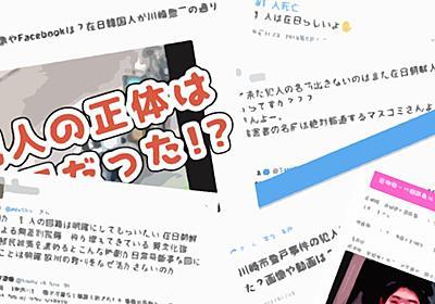 """川崎殺傷事件、ネットに広がった「犯人は在日」 根拠なく拡散した""""トレンドブログ""""とは"""