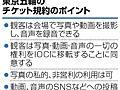 五輪動画、SNS投稿禁止に波紋「自撮りくらい認めて」:朝日新聞デジタル