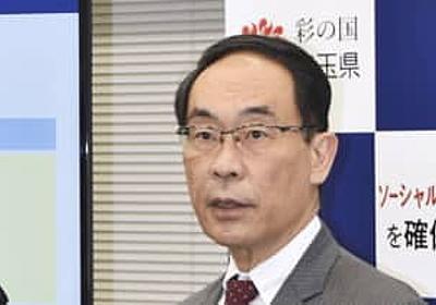 埼玉の大規模接種休止へ 知事、国を痛烈に批判   共同通信