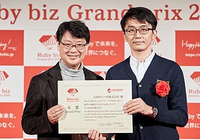 レンタルサーバー「ロリポップ!」の「マネージドクラウド」が、『Ruby biz Grand prix 2019』でグランプリを受賞! | プレスリリース | ニュース | GMOペパボ株式会社