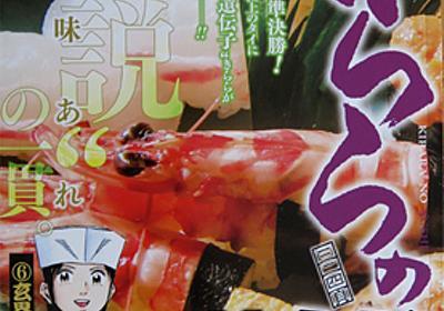 「きららの鮨」vol.6:早川 光 の 旨い鮨:So-netブログ