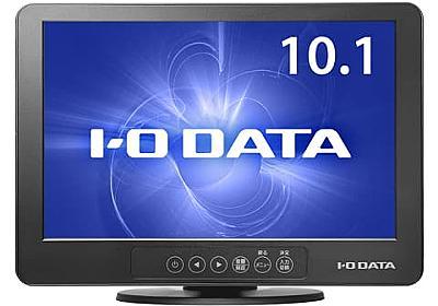 アイ・オー、1,280×800ドット表示対応で約600gの10.1型液晶 - PC Watch