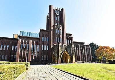 【国立大学】教授の平均年収ランキングTOP30! 1位は東京大学【2018年度調査】(要約) | ねとらぼ調査隊