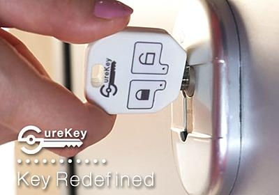 「あれ? うちの鍵かけたっけ?」を防ぐ鍵カバー「SureKey」 | ギズモード・ジャパン