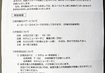 桜を見る会ツアー、首相事務所から案内 地元有権者語る:朝日新聞デジタル