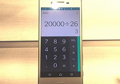 最新「Xperia」電卓アプリで「計算ミス」相次ぐ ソニーモバイル「コメントを差し控えさせて頂きます」 : J-CASTニュース