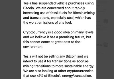 Teslaがビットコインでの決済を中止。環境配慮 - PC Watch