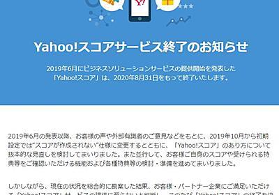 中国で普及する信用スコアは、なぜ日本で定着しない? 「Yahoo!スコア」終了に思うこと (1/3) - ITmedia NEWS