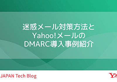 あなたの会社のなりすましが現れたら? 迷惑メール対策方法とYahoo!メールのDMARC導入事例紹介 - Yahoo! JAPAN Tech Blog