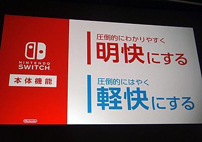 【CEDEC 2018】明快で軽快! Nintendo SwitchのUIを触るだけで楽しい理由 - GAME Watch