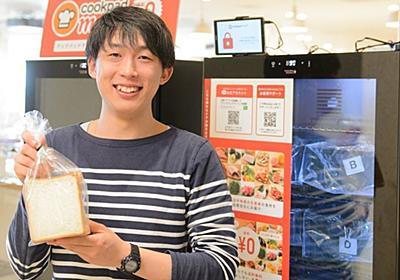 エンジニアアルバイトの僕が、社内で食パンを配るようになって学んだこと クックパッドマート note