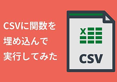 CSVファイルでウイルスに感染!?「CSVに関数を埋め込んで実行してみた」 : ビジネスとIT活用に役立つ情報