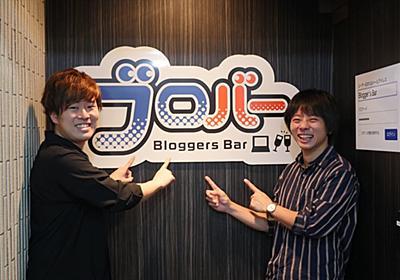 日本初の「ブロガーが集うバー」がオープンしていたのでログインしてみた - メシ通   ホットペッパーグルメ