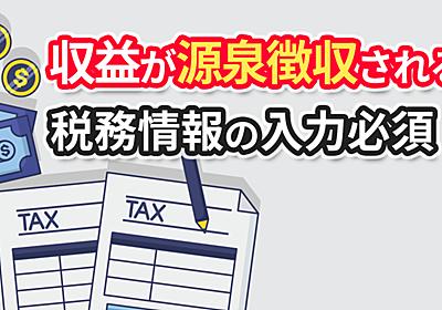 日本のYouTuberでも米国税務情報の入力が必要!収益が源泉徴収の対象に | イズクル