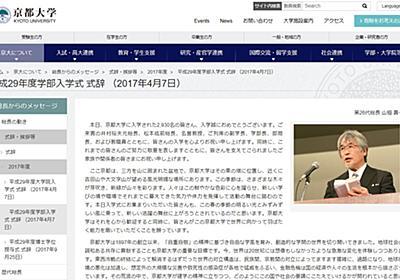 京大の式辞「適法な引用と判断している」 JASRAC浅石理事長 - ITmedia NEWS