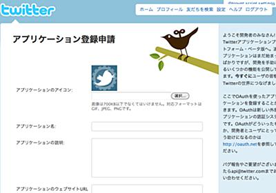 TwitterのOAuth認証を使う - 強火で進め