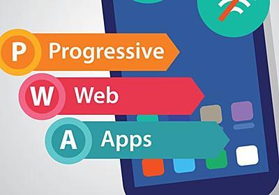 PWAでシステム開発、基本作法と注目技術 | 日経 xTECH(クロステック)