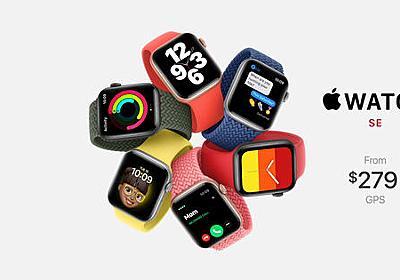 Apple Watchに2万円台のお手頃価格モデル「Apple Watch SE」が登場 - GIGAZINE