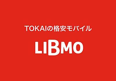 LIBMO(リブモ)|TOKAIの格安モバイル/格安SIM