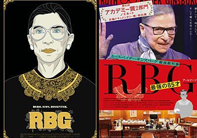 話題の映画『RBG』日本版コピーに見るジェンダーバイアス。日本の映画配給会社のカビ臭い感性に辟易   ハーバービジネスオンライン