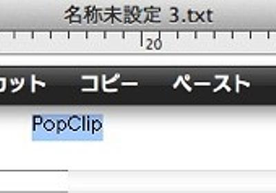 ひとりぶろぐ » PopClipをキーボードショートカットから表示できるようにするとメチャ便利