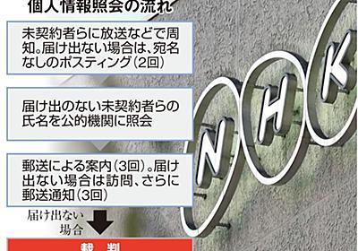 「ネット視聴料」徴収への布石か NHK、テレビ設置届け出義務化などを急ぐ理由とは - 産経ニュース