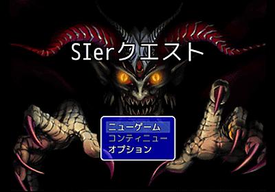 SIerとなって悪のシステムバグと戦い、エンジニアの壮絶なる業務内容を体感できるゲーム「SIerクエスト」 - GIGAZINE