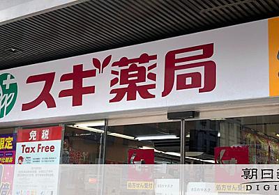 「会長は接種を希望しておりません」 スギHDがおわび [新型コロナウイルス]:朝日新聞デジタル