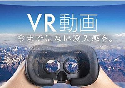 【インタビュー】好調続くDMM VR、2年目の売上は前年比2倍の40億円突破   Mogura VR - 国内外のVR/AR/MR最新情報