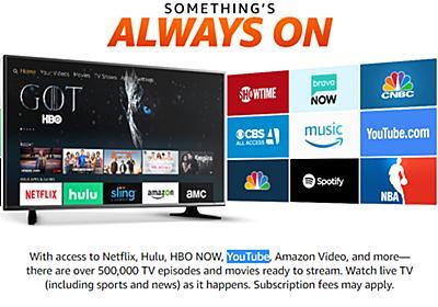 Google、「YouTube」を「Amazon Fire TV」から2018年1月1日に引き上げへ - ITmedia NEWS