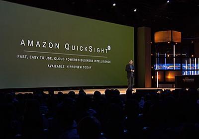 [速報]Amazonクラウド、インメモリの高速なBIツール「Amazon QuickSight」発表。クラウド内のデータソースを自動検知し接続。AWS re:Invent 2015 - Publickey