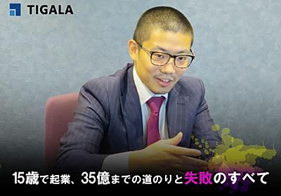 15歳で起業したボクが35億の会社を経営するまでの話 ―中学生起業家の失敗のすべて – TIGALA株式会社 代表取締役CEO 正田 圭氏 | エグゼクティブキャリア総研