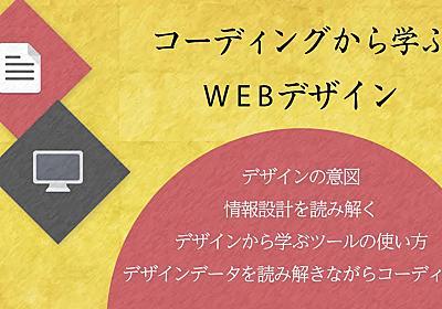 コーディングから学ぶWEBデザイン | ひだちデザイン