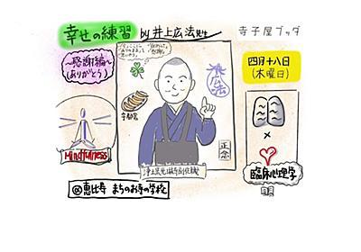 寺子屋ブッダ 「幸せの練習」〜感謝(ありがとう)をしよう編〜 水谷 和也(Kaz) note