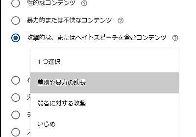 「同和地区のアウティング」通報のポイント - 部落差別は、今 ~TUBAME-JIROのブログ~