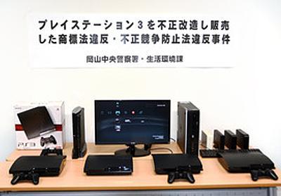 PS3を改造・販売の容疑で逮捕 ソフトのコピー可能に:朝日新聞デジタル