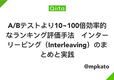 A/Bテストより10~100倍効率的なランキング評価手法 インターリービング(Interleaving)のまとめと実践 - Qiita