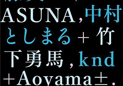 12/22 (Sun) 𠮷田アミ + 佐藤実-m/s & ASUNA - 吉田アミの日日ノ日キ